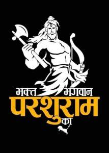 Brahman Parshuram Image Download