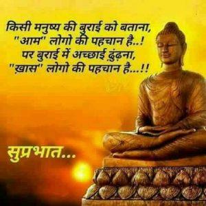 Gautama Buddha Good Morning Photos