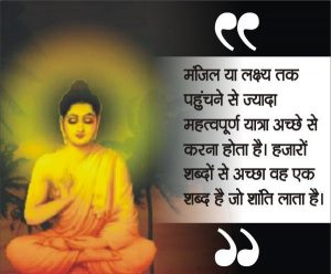 Lord Buddha Painting Images with Thoughts