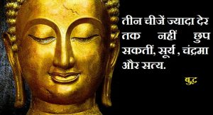 Most Powerful Buddha HD Wallpaper with Quotes