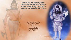 Parshuram Jayanti Images Download