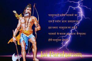 Parshuram Jayanti Photo