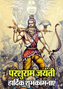 Parshuram Jayanti Wallpaper